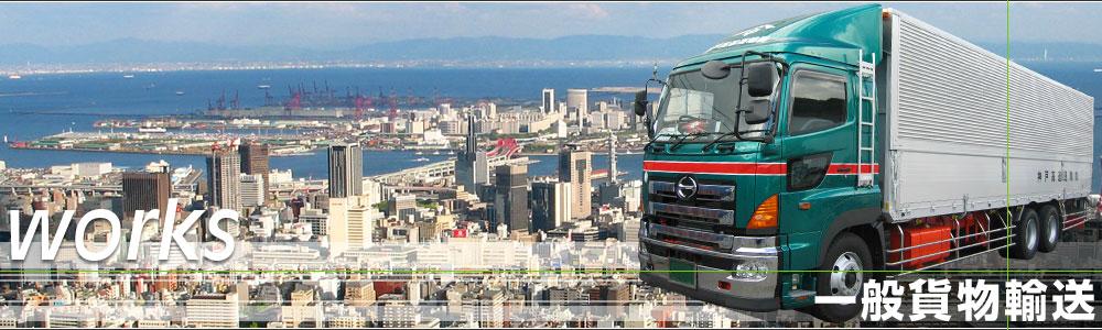 物流 貨物輸送のプロ│神戸高速運輸(株)
